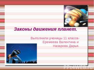 Законы движения планет. Выполнили ученицы 11 класса- Еремеева Валентина и Назаро