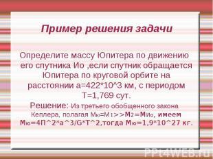 Пример решения задачи Определите массу Юпитера по движению его спутника Ио ,если