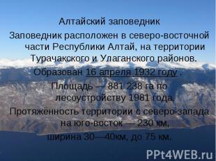 Алтайский заповедник Заповедник расположен в северо-восточной части Респуб