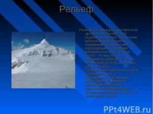Рельеф Антарктиды разделяется на два резко различных типа: ледяной и коренной. В