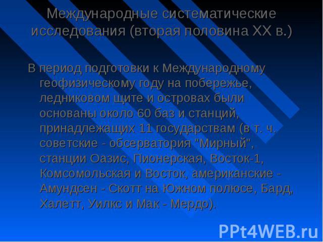 """В период подготовки к Международному геофизическому году на побережье, ледниковом щите и островах были основаны около 60 баз и станций, принадлежащих 11 государствам (в т. ч. советские - обсерватория """"Мирный"""", станции Оазис, Пионерская, Во…"""