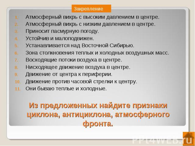 Атмосферный вихрь с высоким давлением в центре. Атмосферный вихрь с высоким давлением в центре. Атмосферный вихрь с низким давлением в центре. Приносит пасмурную погоду. Устойчив и малоподвижен. Устанавливается над Восточной Сибирью. Зона столкновен…
