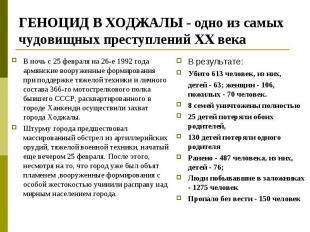 В результате: В результате: Убито 613 человек, из них, детей - 63; женщин - 106,
