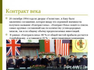 20 сентября1994 годаво дворце «Гюлистан», в Баку было заключено&nbsp