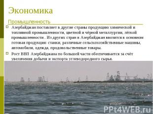 Азербайджан поставляет в другие страны продукцию химической и топливной промышле