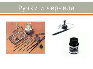 Ручки и чернила