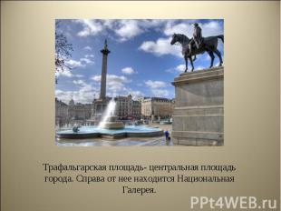 Трафальгарская площадь- центральная площадь города. Справа от нее находится Наци
