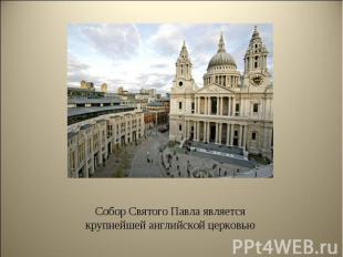 Собор Святого Павла является крупнейшей английской церковью Собор Святого Павла