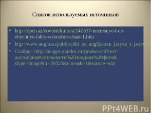 http://open.az/novosti/kultura/140537-interesnye-i-ne-obychnye-fakty-o-londone-c