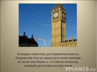 Всемирно известная достопримечательность Лондона Биг Бен на самом деле носит наз