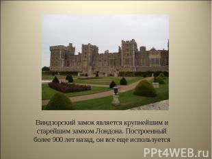 Виндзорский замок является крупнейшим и старейшим замком Лондона. Построенный бо