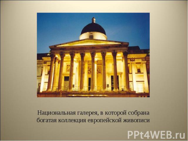 Национальная галерея, в которой собрана богатая коллекция европейской живописи Национальная галерея, в которой собрана богатая коллекция европейской живописи