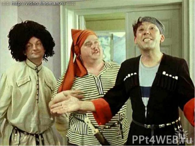 """""""Kaukasiscne Gefangene"""" Romuald: (Kaukasische Gefangene) Ich kann diesen Film tausendmal sehen und immer wieder lachen. Und zwar komischerweise auch immer wieder an denselben Stellen. Diese Komӧdie ist perfekt, bis ins kleinste Detail."""