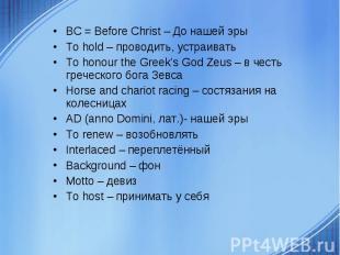 BC = Before Christ – До нашей эры BC = Before Christ – До нашей эры To hold – пр