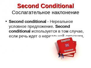 Second conditional - Нереальное условное предложение. Second conditional использ