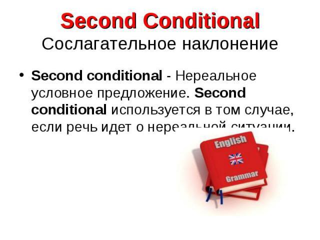 Second conditional - Нереальное условное предложение. Second conditional используется в том случае, если речь идет о нереальной ситуации. Second conditional - Нереальное условное предложение. Second conditional используется в том случае, если речь и…