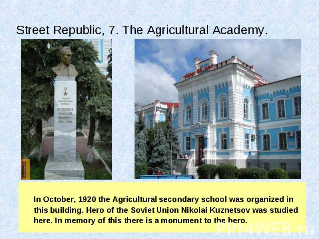 In October, 1920 the Agricultural secondary school was organized in this building. Hero of the Soviet Union Nikolai Kuznetsov was studied here. In memory of this there is a monument to the hero. In October, 1920 the Agricultural secondary school was…