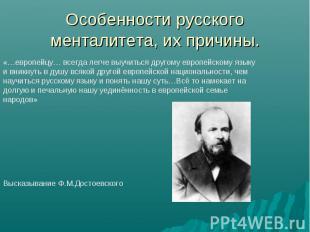 Особенности русского менталитета, их причины.