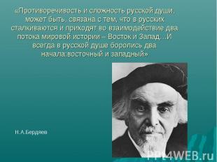 «Противоречивость и сложность русской души, может быть, связана с тем, что в рус