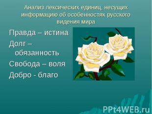 Анализ лексических единиц, несущих информацию об особенностях русского видения м