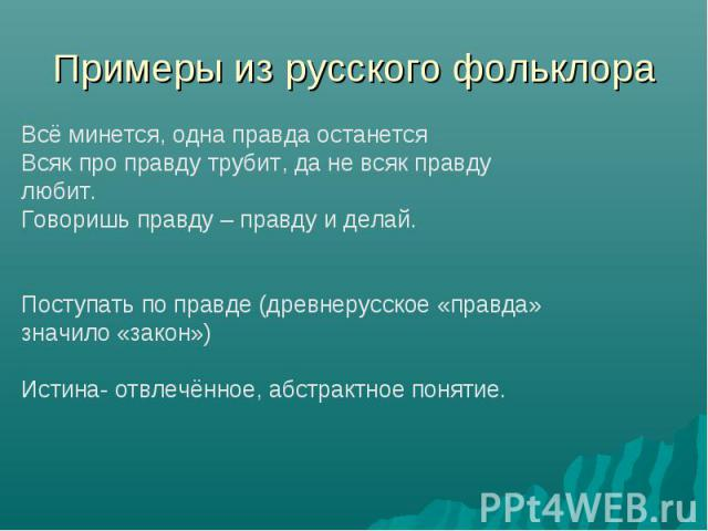 Примеры из русского фольклора