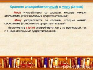 Правила употребления much и many (много) Much употребляется со словами, которые