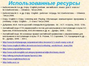 Использованные ресурсы Биболетова М.З.и др. Enjoy English:учебник английского яз
