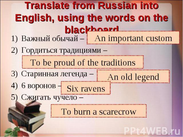 Важный обычай – Важный обычай – Гордиться традициями – Старинная легенда – 6 воронов – Сжигать чучело –