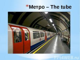 Метро – The tube