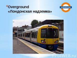 Overground «Лондонская надземка»