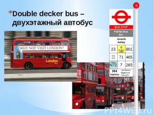Double decker bus – двухэтажный автобус