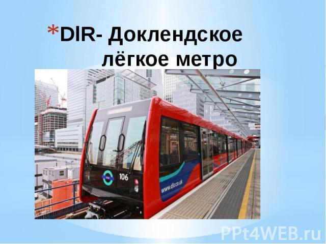 DlR- Доклендское лёгкое метро