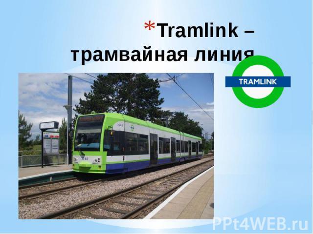 Tramlink – трамвайная линия