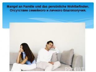 Mangel an Familie und das persönliche Wohlbefinden. Отсутствие семейного и лично