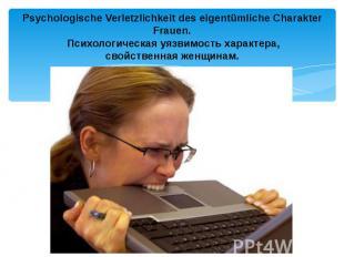 Psychologische Verletzlichkeit des eigentümliche Charakter Frauen. Психологическ