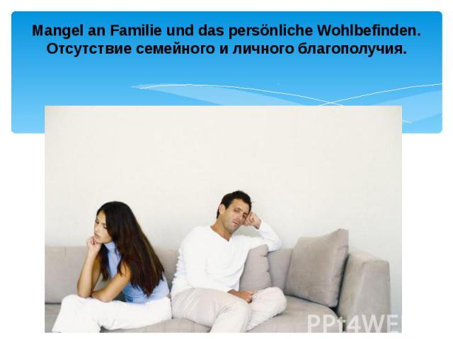 Mangel an Familie und das persönliche Wohlbefinden. Отсутствие семейного и личного благополучия.