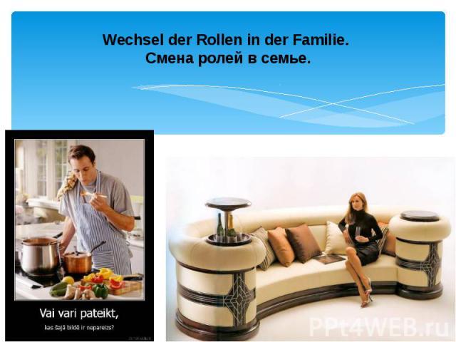Wechsel der Rollen in der Familie. Смена ролей в семье.
