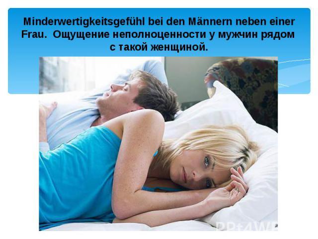 Minderwertigkeitsgefühl bei den Männern neben einer Frau. Ощущение неполноценности у мужчин рядом с такой женщиной.