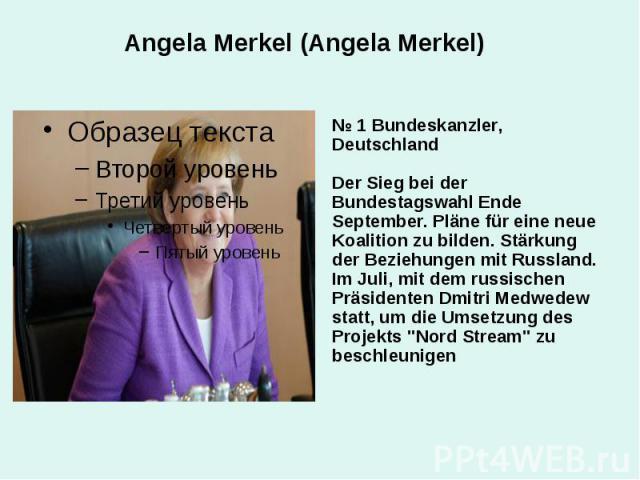 Angela Merkel (Angela Merkel) № 1 Bundeskanzler, Deutschland Der Sieg bei der Bundestagswahl Ende September. Pläne für eine neue Koalition zu bilden. Stärkung der Beziehungen mit Russland. Im Juli, mit dem russischen Präsidenten Dmitri Medwedew stat…