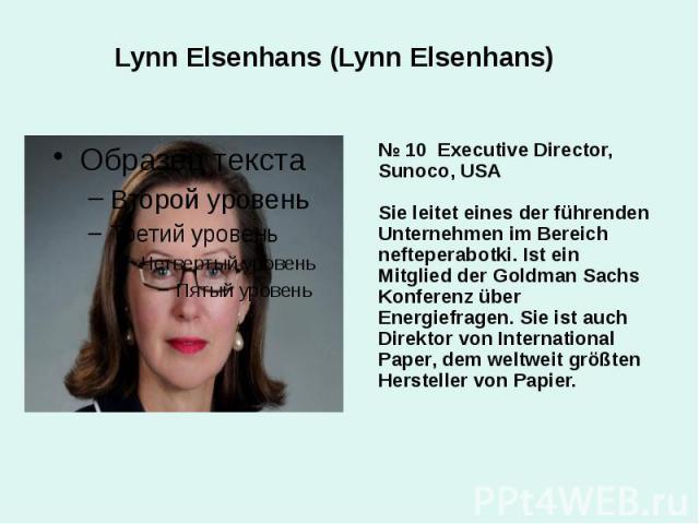 Lynn Elsenhans (Lynn Elsenhans) № 10 Executive Director, Sunoco, USA Sie leitet eines der führenden Unternehmen im Bereich nefteperabotki. Ist ein Mitglied der Goldman Sachs Konferenz über Energiefragen. Sie ist auch Direktor von International Paper…