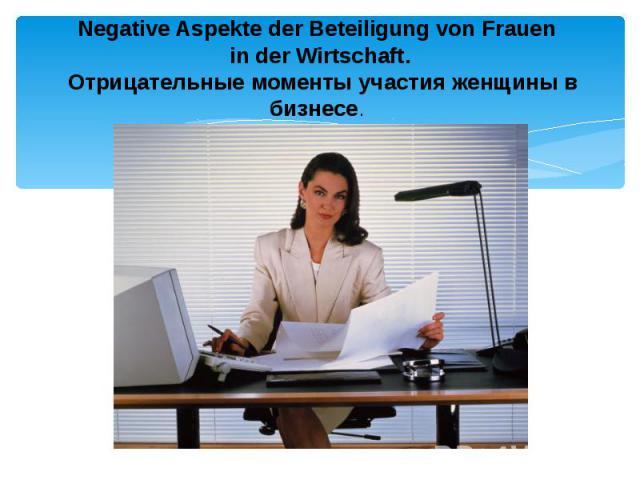 Negative Aspekte der Beteiligung von Frauen in der Wirtschaft. Отрицательные моменты участия женщины в бизнесе.