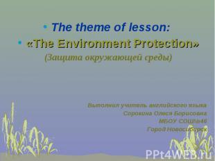 The theme of lesson: The theme of lesson: «The Environment Protection» (Защита о