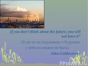 """If you don't think about the future, you will not have it"""" (Если ты не подумаешь"""