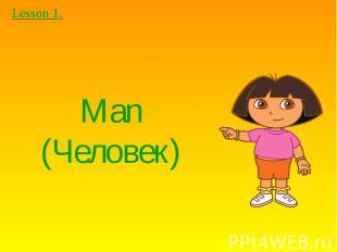 Man (Человек)