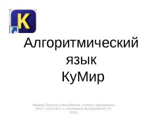 Алгоритмический язык КуМир