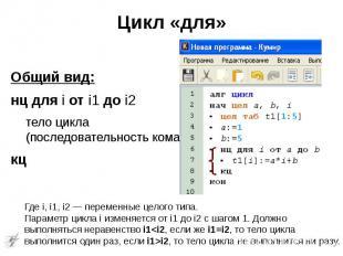 Цикл «для» Общий вид: нц для i от i1 до i2 тело цикла (последовательность команд