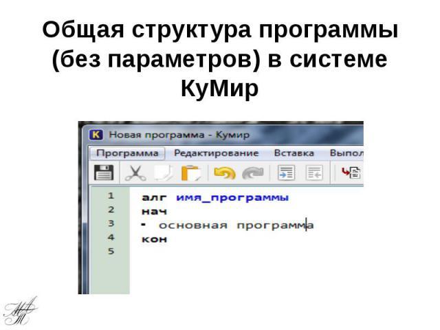 Общая структура программы (без параметров) в системе КуМир