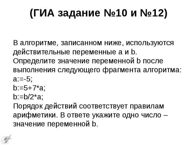 (ГИА задание №10 и №12)