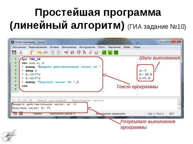 Простейшая программа (линейный алгоритм) (ГИА задание №10)