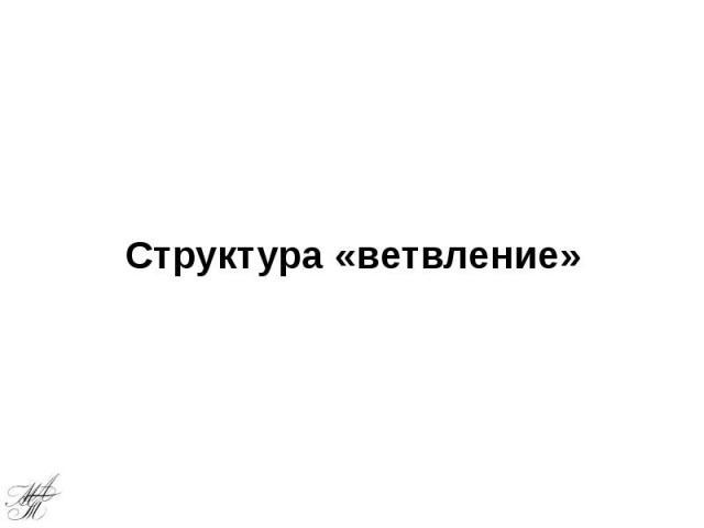 Структура «ветвление»